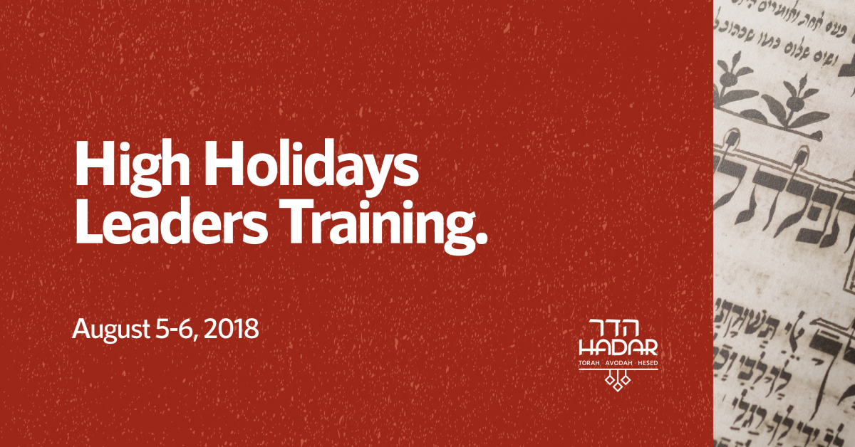 High Holiday Leaders Training August 5-6, 2018